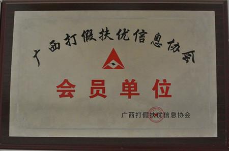 公司荣誉 006_副本